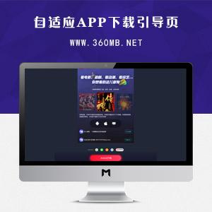 最新自适应APP下载引导页HTML模板