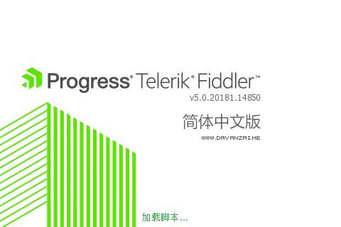 Fiddler抓包工具中文破解版下载插图