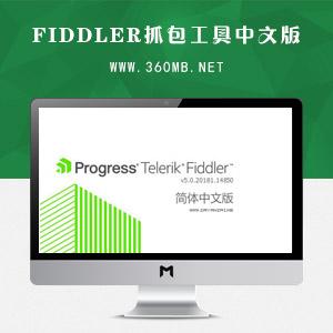 Fiddler抓包工具中文破解版下载
