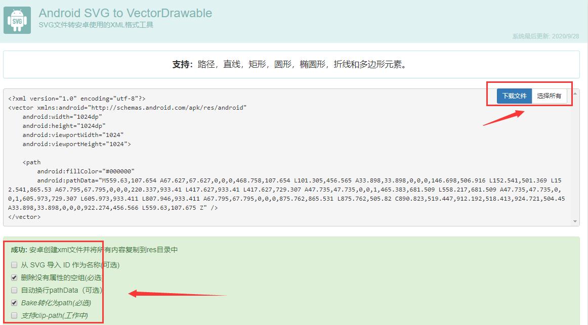如何将SVG转换成VectorDrawable XML格式插图