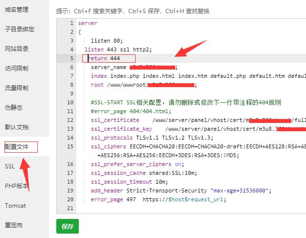 宝塔面板Nginx环境怎么防止被人恶意解析到默认网站?插图