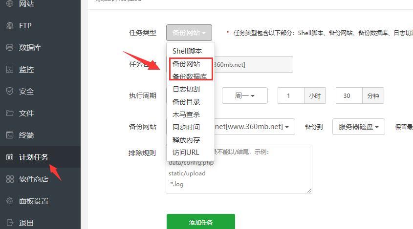 宝塔面板怎么设置自动备份网站数据或数据库文件?插图1