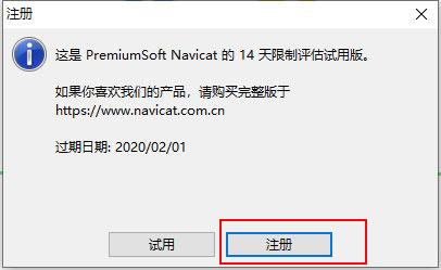 Navicat Premium v15.0.9 中文最新破解版(附:激活工具+教程)插图11