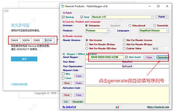 Navicat Premium v15.0.9 中文最新破解版(附:激活工具+教程)插图13