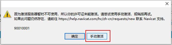 Navicat Premium v15.0.9 中文最新破解版(附:激活工具+教程)插图15