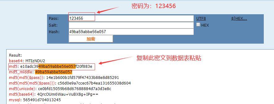万能网站管理密码找回、修改教程(适用于所有网站)插图3