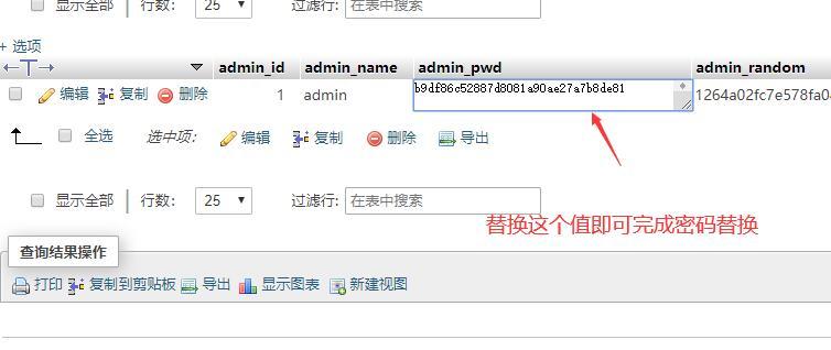 万能网站管理密码找回、修改教程(适用于所有网站)插图5