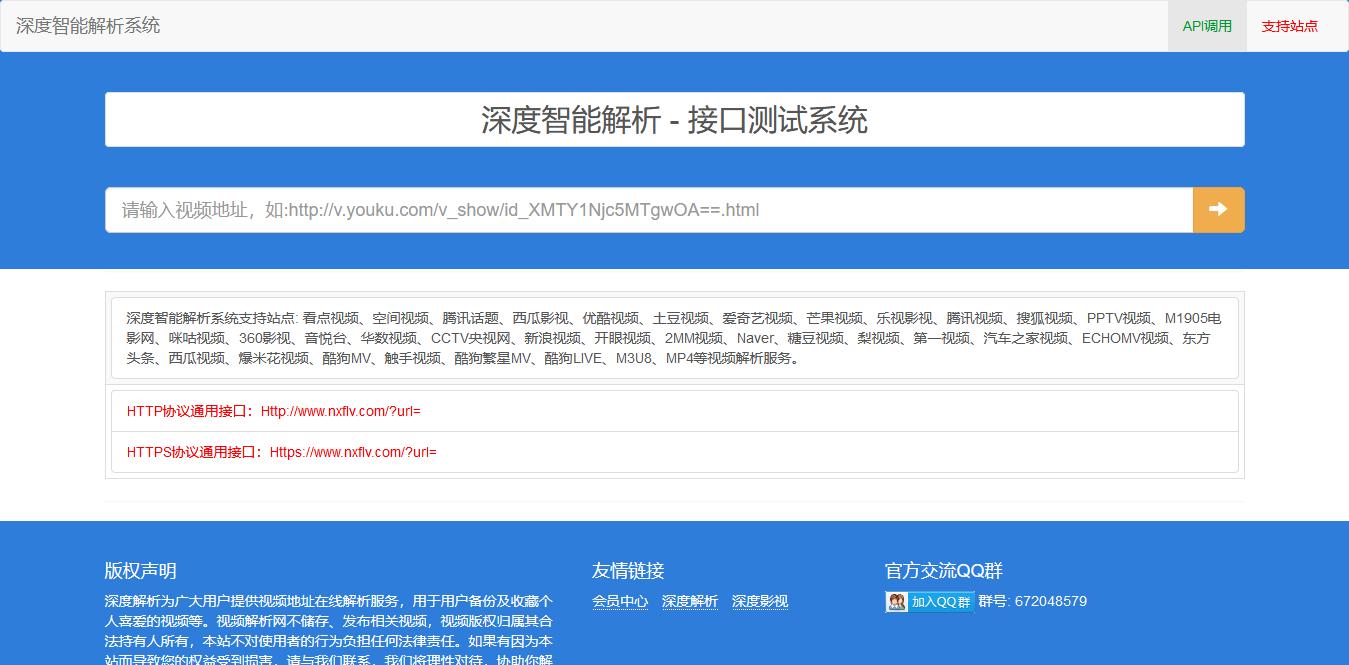 仿制的讯诺解析网站HTML模板,含调用页面插图