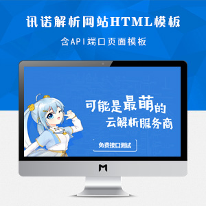 仿制的讯诺解析网站HTML模板,含调用页面
