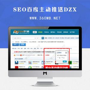 SEO百度主动推送DZX 自动推送 3.5.19