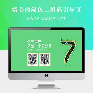一款精美的绿色二维码引导页html模板