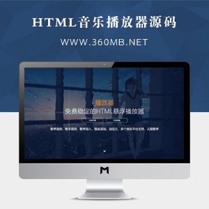 HTML悬浮音乐播放器管理平台源码