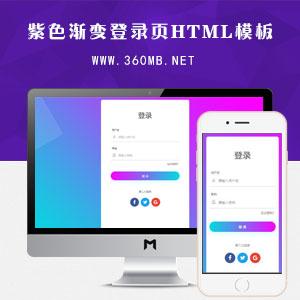 紫色渐变登录页HTML模板