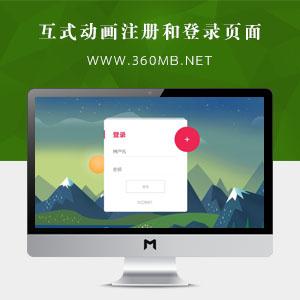 一款交互式动画注册和登录HTML页面模板