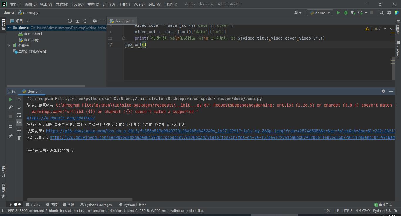 短视频平台解析去水印解析源码,会员系统+算法源码插图