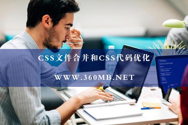 css文件合并和css代码优化,提升网站速度?插图