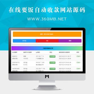 新版全新在线要饭网站源码(全自动收款系统)