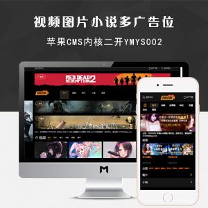 苹果CMS内核二开视频图片小说源码(YMYS002)