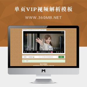 单页VIP视频解析页模板