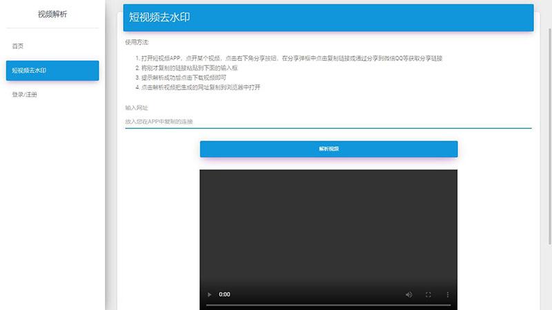 短视频在线解析源码