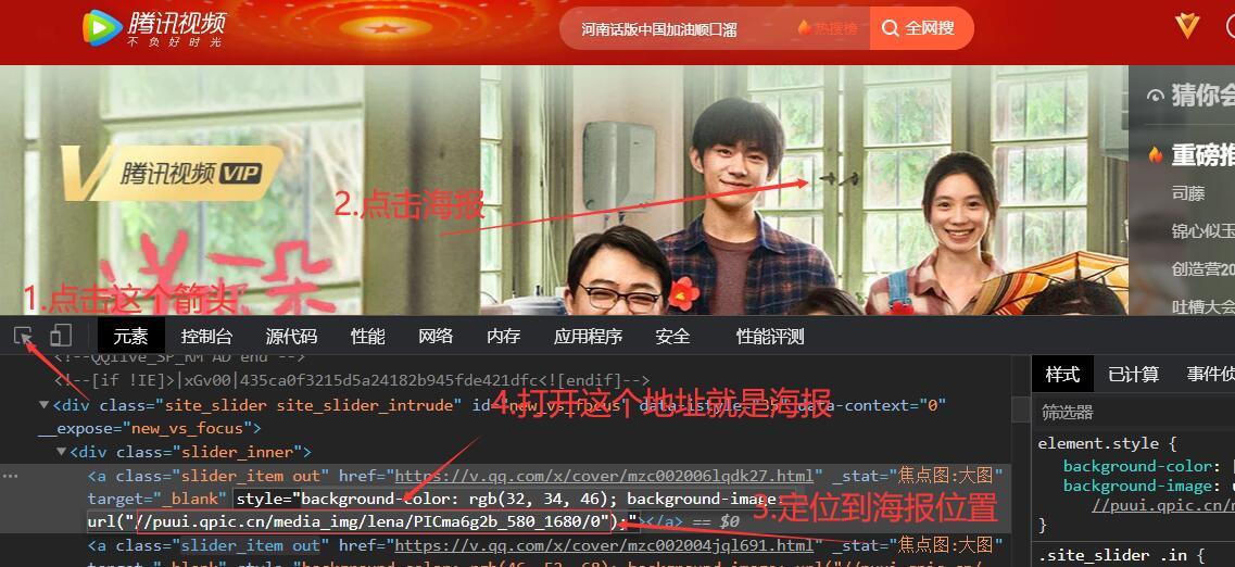 影视站(苹果cms v10)幻灯海报获取及设置教程+海报获取工具插图