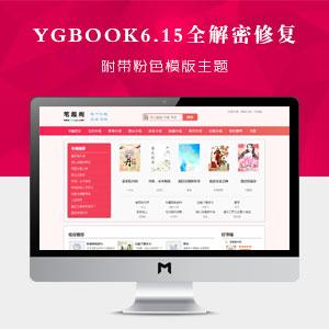 YGBOOK-6.15全解密修复版本(附带粉色模版主题)