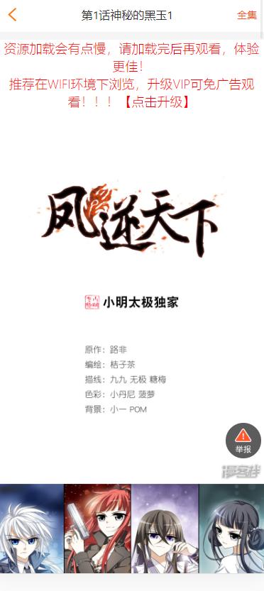 漫画小说听书三合一分销平台源码 带视频教程插图