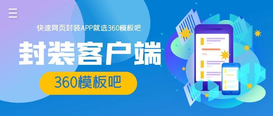 网页封装打包APP服务插图