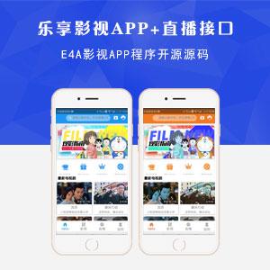 乐享影视APP源码 E4A源码,支持缓存投屏等功能