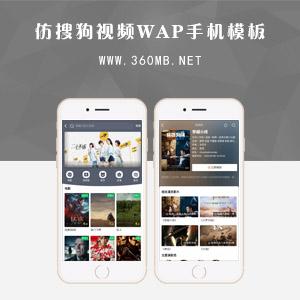 苹果cmsv10仿搜狗视频WAP手机模板下载
