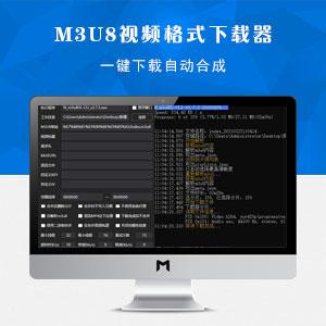 M3U8视频格式下载器,可自动合并mp4工具