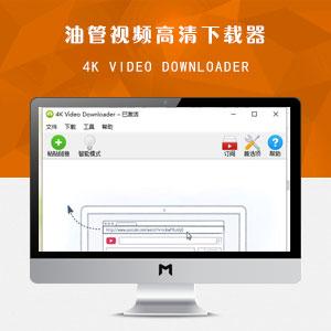 4K Video Downloader油管高清视频下载器中文激活版下载