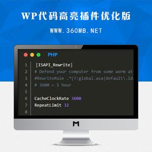 Wordpress代码高亮Pure-Highlightjs插件最新优化版下载