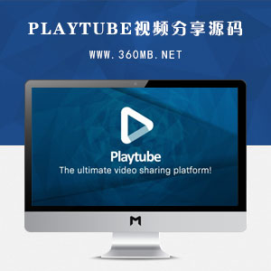 PlayTube视频CMS和视频分享平台 v2.0.3源码