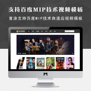 苹果CMS首涂第十六套首款原创支持百度mip技术自适应视频模板