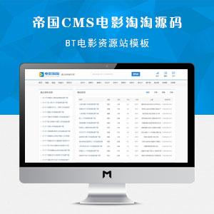 帝国CMS最新仿制BT电影淘淘源码下载