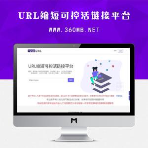URL短连接生成工具源码,支持链接跟踪