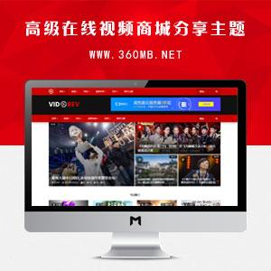 VidoRev(视频革命)-高级在线视频商城分享主题中文高级版