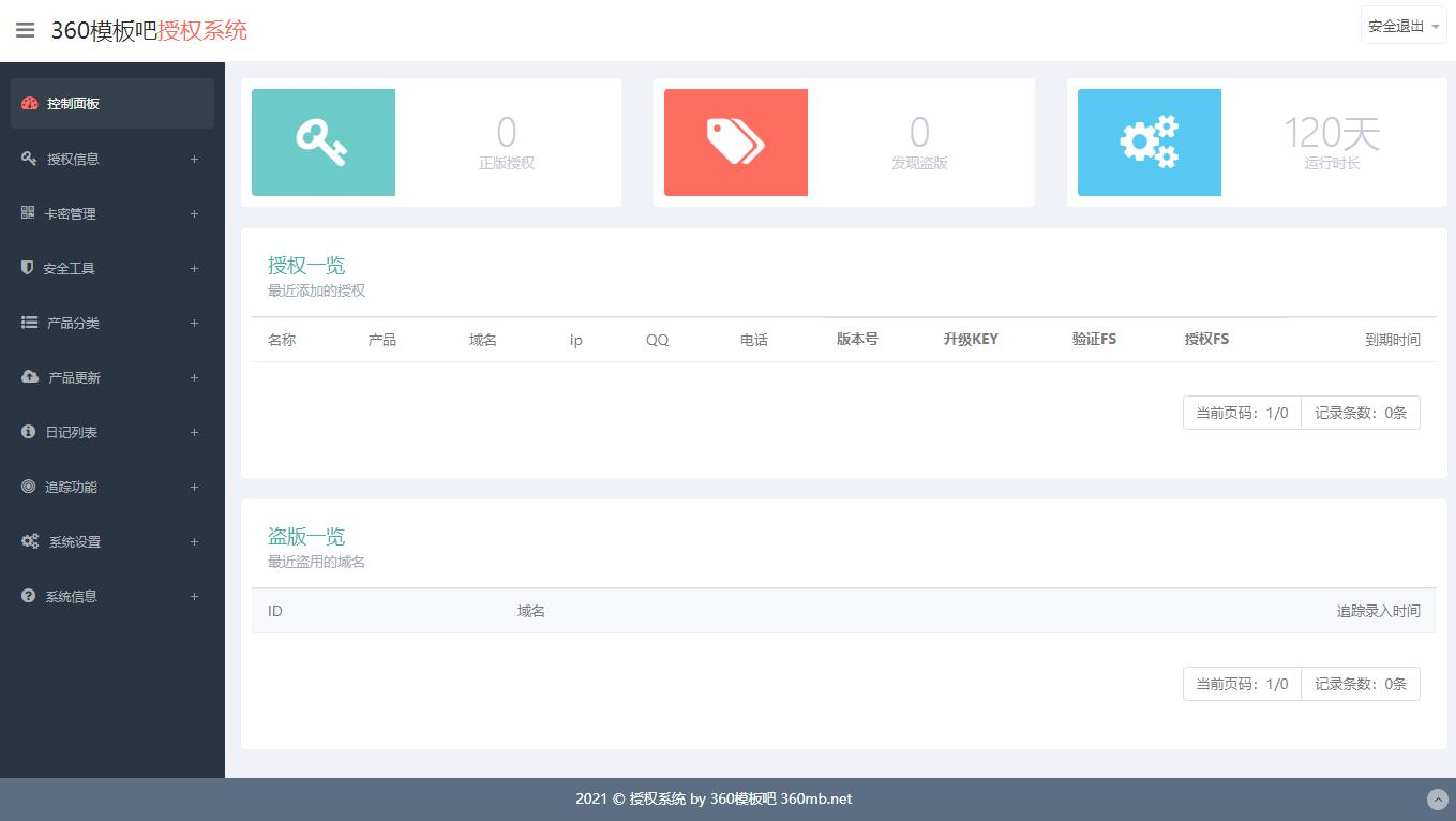 网站授权盗版追踪系统