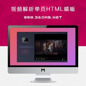 VIP视频解析单页模板免费下载