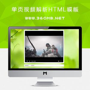 视频解析HTML单页模板,支持多接口