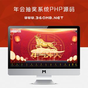 晚会现场大屏幕互动系统年会抽奖系统PHP源码