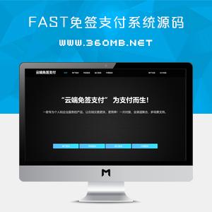 Fast免签支付系统 码商+代理+盘口+视频教程
