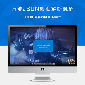 二次万能JSON视频解析PHP代码(多接口支持)