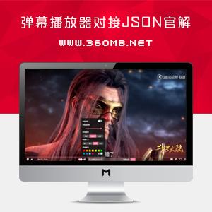 最新完美JSON官解弹幕播放器源码下载