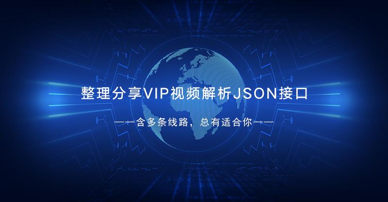 整理分享VIP视频解析json接口,含N条线路,总有适合你的插图