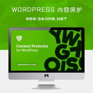 UnGrabber(CN)内容保护WordPress插件汉化版