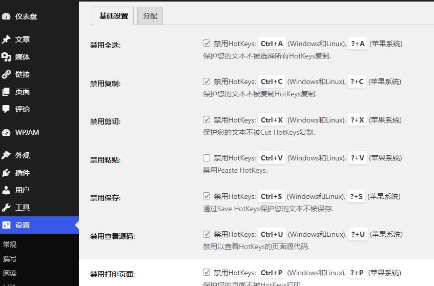 UnGrabber(CN)内容保护WordPress插件汉化版插图