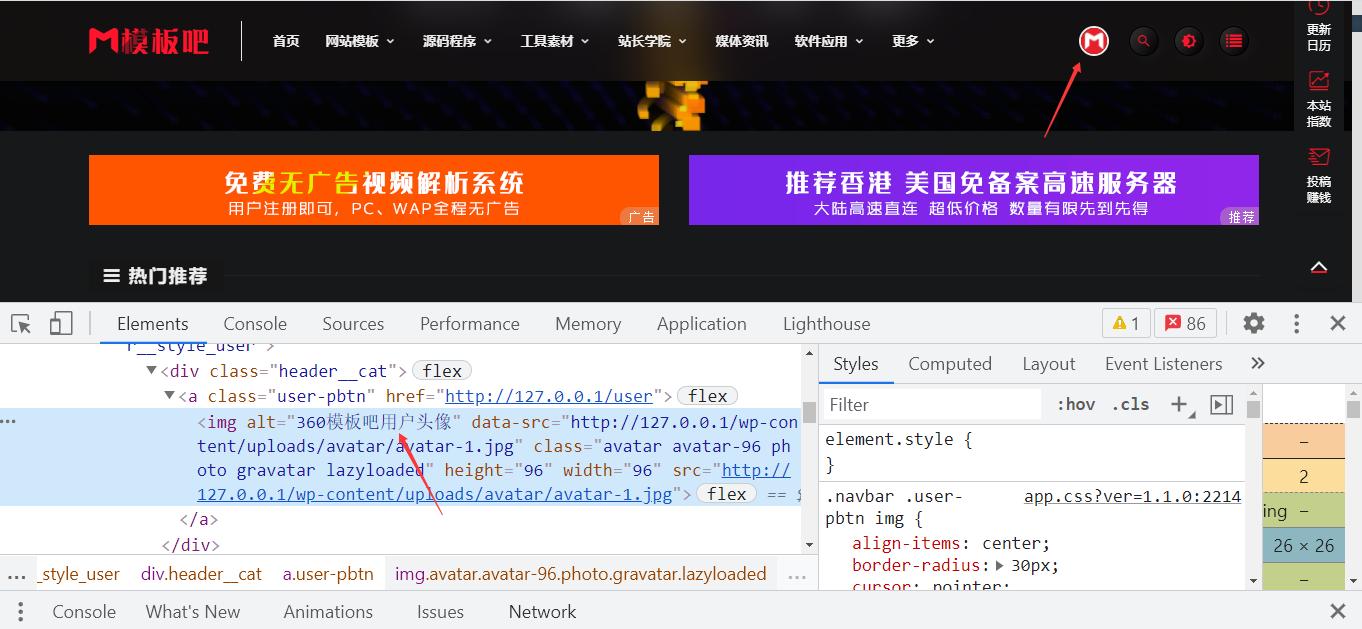 如何给WordPress 头像图片设置 alt 属性插图