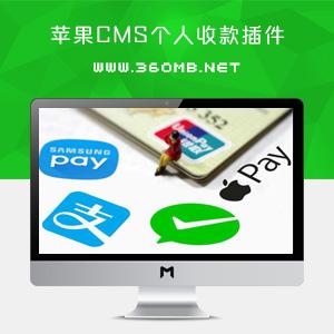 苹果CMS V10个人扫码收款插件下载